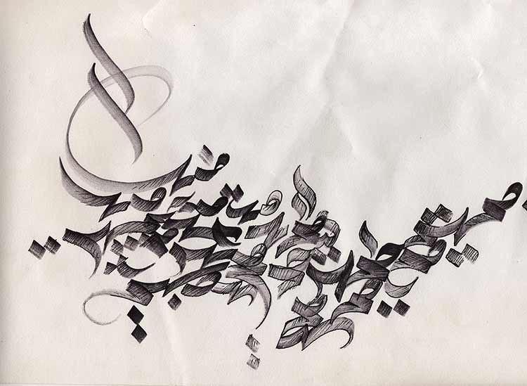 A page inked in Arabic calligraphy